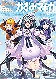魔法少女かずみ☆マギカ ~The innocent malice~ 5巻 魔法少女かずみ☆マギカ ~The innocent malice~