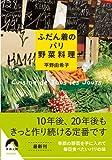 ふだん着のパリ野菜料理 (青春文庫) 画像