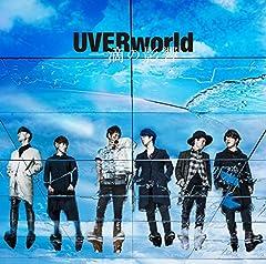 UVERworld「エミュー」の歌詞を収録したCDジャケット画像