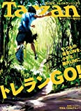 Tarzan(ターザン) 2017年 6月8日号[トレランGO! ]