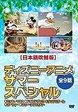 ディズニーアニメ (日本語吹替版)サマースペシャル 全9話収録 [DVD]