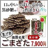 黒砂糖お菓子 黒ごまざた150g×20袋 豊食品