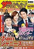 ザテレビジョン 首都圏関東版 2018年11/23号 画像