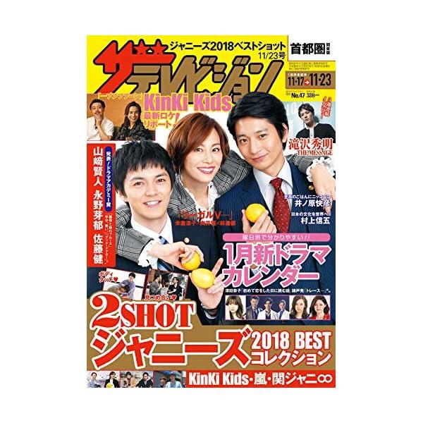 ザテレビジョン 首都圏関東版 2018年11/23号の商品画像