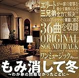 ドラマ「もみ消して冬 ~わが家の問題なかったことに~」オリジナル・サウンドトラック
