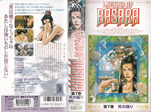 LEGEND OF BASARA(7) [VHS]