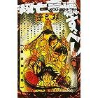 双亡亭壊すべし 6 (少年サンデーコミックス)