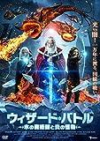 ウィザード・バトル 氷の魔術師と炎の怪物[DVD]