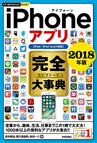 今すぐ使えるかんたんPLUS+ iPhoneアプリ 完全大事典 2018年版[iPad/iPod touch対応]