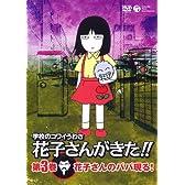 学校のコワイうわさ 花子さんがきた!!3 [DVD]