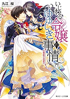 [九江桜] いじわる令嬢のゆゆしき事情 第01-03巻