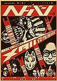 シンコーミュージック その他 ヘドバン Vol.8 (シンコー・ミュージックMOOK)の画像