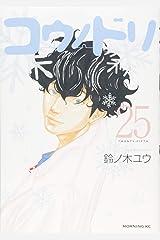 コウノドリ(25) (モーニング KC) コミック