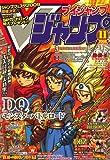V (ブイ) ジャンプ 2008年 11月号 [雑誌]