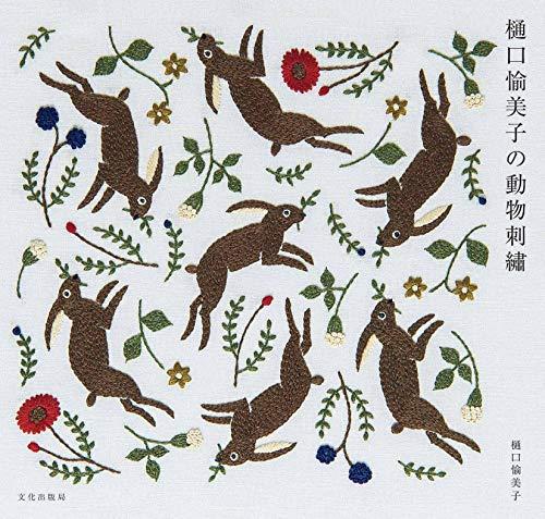 樋口愉美子の動物刺繍