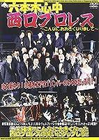 六本木心中 in 西口プロレス~こんなにおおきくなりまして~ [DVD]