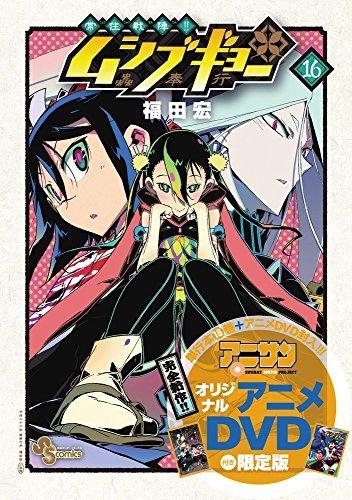 常住戦陣!!ムシブギョー 16 OVA付き限定版 (少年サンデーコミックス)の詳細を見る
