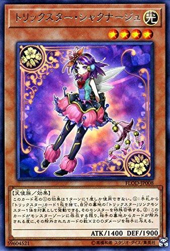 トリックスター・シャクナージュ レア 遊戯王 フレイムズ・オブ・デストラクション flod-jp008