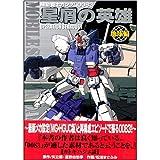 機動戦士ガンダム0083星屑の英雄―Operation stardust (地球編) (Dengeki comics)
