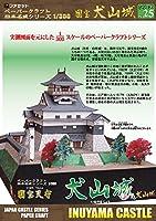 国宝 犬山城ペーパークラフト 日本名城シリーズ1/300