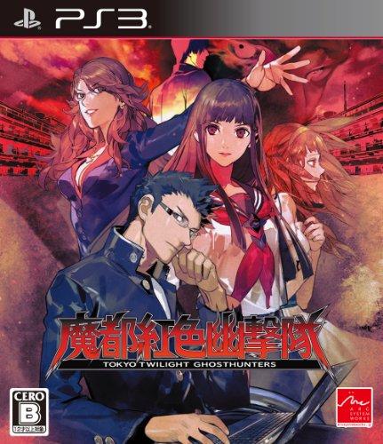 魔都紅色幽撃隊 幽撃ウォーカー(A5サイズ冊子)&【Amazon.co.jp限定】 PC壁紙付 - PS3