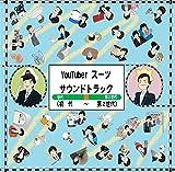 YouTuber スーツ - サウンドトラック (初代〜第2世代)
