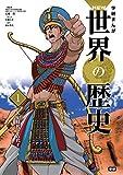 1 先史時代と古代オリエント (学研まんが NEW世界の歴史)