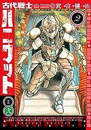 古代戦士ハニワット : 2 (アクションコミックス)