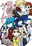 電撃4コマ コレクション 家族ゲーム(5)<家族ゲーム> (電撃コミックスEX)