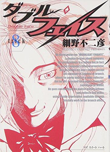 ダブル・フェイス 8 (ビッグコミックス)の詳細を見る