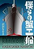 僕らの蟹工船 小林多喜二『蟹工船』より (ビームコミックス)