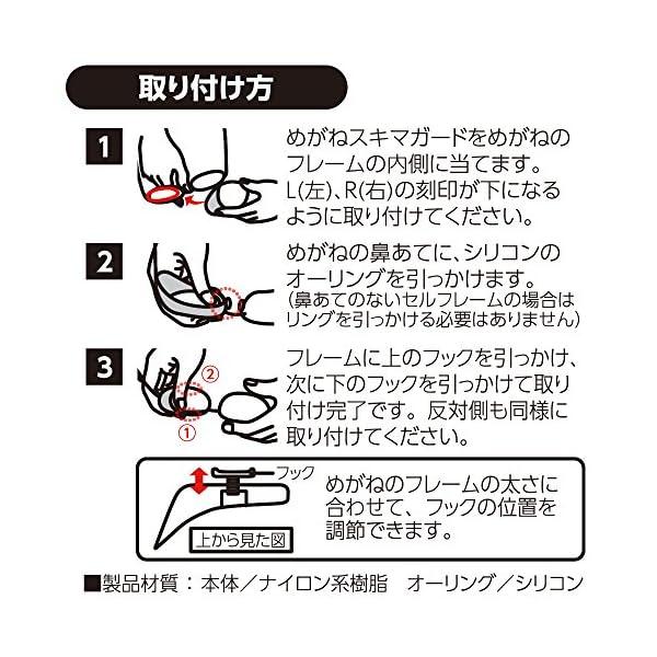 アイリスオーヤマ めがねスキマガード M ERG-Mの紹介画像3