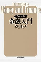 テキストブック 金融入門 単行本