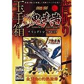 新鬼武者サウンドトラックCD 音斬り玉手箱 (<CD>)