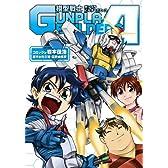 模型戦士ガンプラビルダーズA (電撃コミックス)