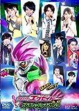 仮面ライダーエグゼイド スペシャルイベント[DVD]