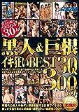 黒人&巨根イキ狂いBEST 30人300分 / REAL(レアル) [DVD]
