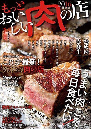 もっとおいしい肉の店2016 おいしい〇〇の店