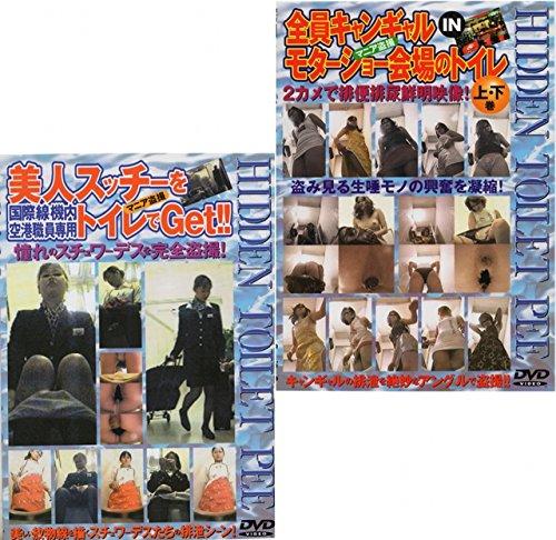 アダルト2枚パック 4時間  盗撮スーパートイレ [DVD]  B-267