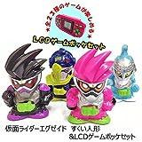 すくい人形 仮面ライダーエグゼイド(4種) & LCDゲームポッケ(1個)セット