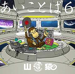 山猿「未来はアート」のジャケット画像