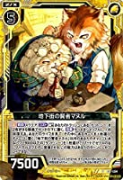 Z/X -ゼクス- 地下街の賢者マヌル(ノーマル) 叛逆の狼煙