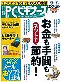 日経 PC (ピーシー) ビギナーズ 2011年 09月号 [雑誌]