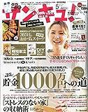 サンキュ! 2015年 05 月号 [雑誌] 画像