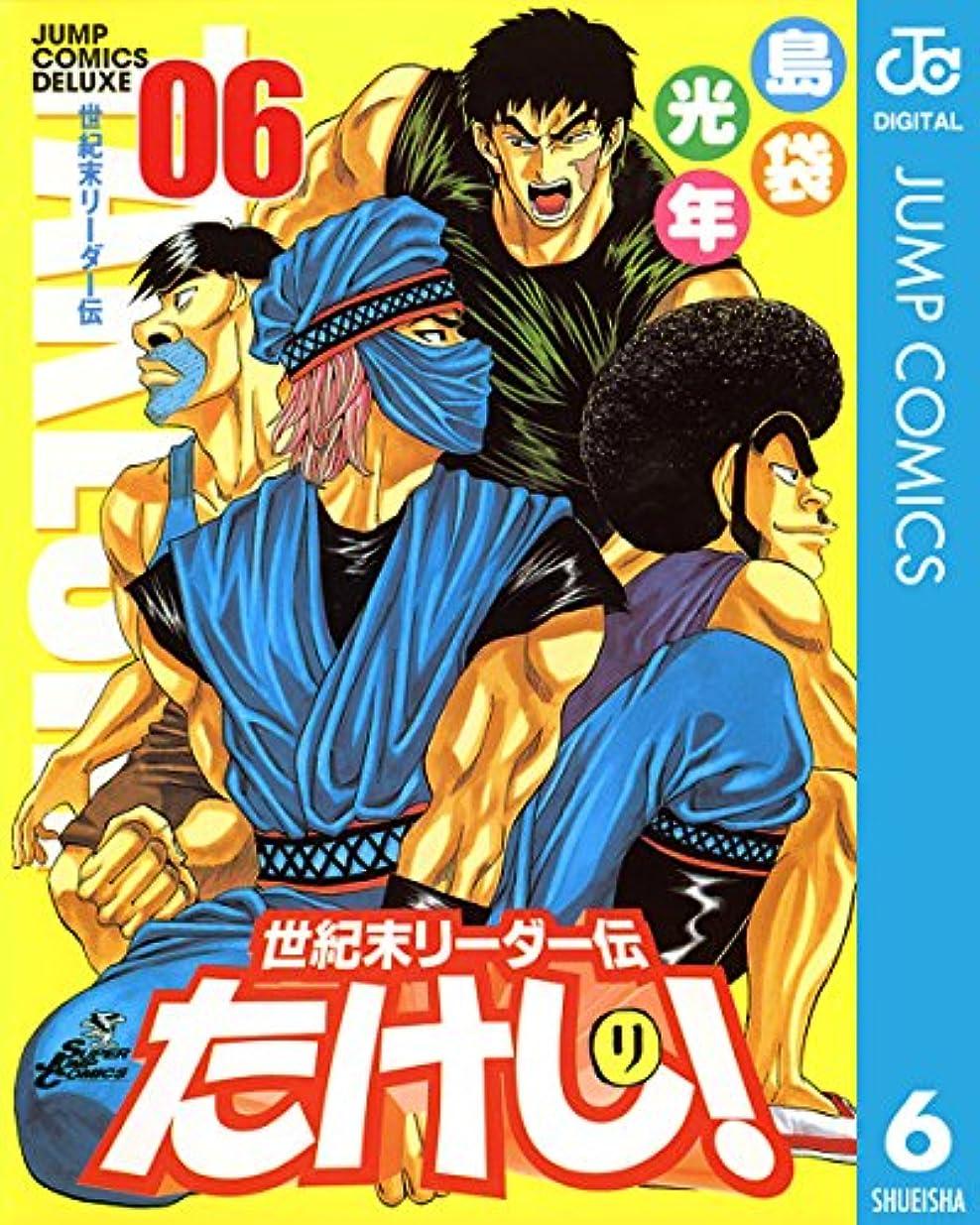 高さ事エンドウ世紀末リーダー伝たけし! 6 (ジャンプコミックスDIGITAL)