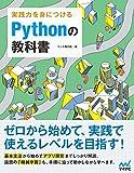 実践力を身につける Pythonの教科書 -