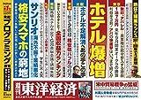 週刊東洋経済 2018年7月28日号 [雑誌](ホテル爆増 熱狂の開業ラッシュ) 画像