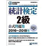 日本統計学会公式認定 統計検定 2級 公式問題集[2016〜2018年]