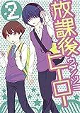 放課後ヒーロー 2巻 (デジタル版Gファンタジーコミックス)