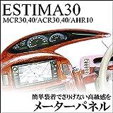 エスティマ30系 メーターパネル [カラーバリエーション]茶木目SS1ESPA0049